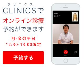 オンライン診療予約|月-金の平日12:30-13:00限定 CLINICSでオンライン予約スタートしました