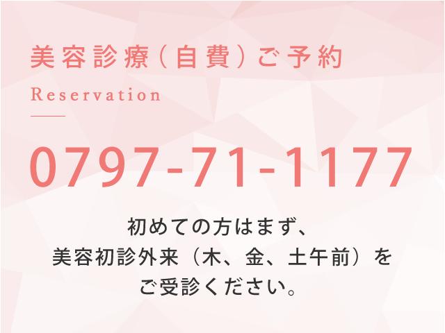 美容(自費)予約はお電話で。初めての方はまず、美容初診外来(木、金、土午前)をご受診ください。