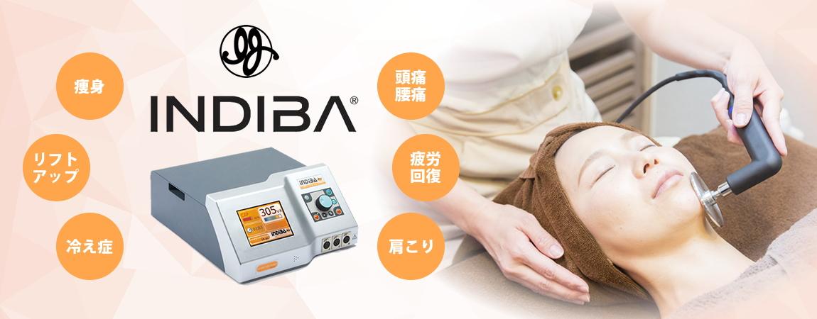 INDIBA インディバ|体を深部から温め、体質改善・基礎代謝アップへ。基礎体温が1度上がると、基礎代謝量は30%アップし、免疫力が上がり、疲れが取れやすい体になります。