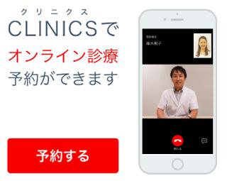 オンライン診療予約| CLINICSでオンライン予約スタートしました